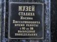 Stalin museum