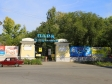Сulture and Leisure Park