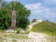 Молодецкий курган. Памятник Юрию Захарову