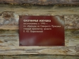 """Этнографический музей """"Хохловка"""". Охотничья избушка"""