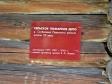 Khokhlovka, ethnographic museum. Сельское пожарное депо