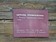 Khokhlovka, ethnographic museum. Церковь Преображения