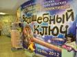 Perm Circus Museum