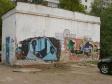 Граффити Самары. Молодогвардейская 209