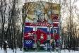 Граффити Москвы. Нахимовский пр-т, 17корп.1