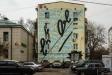 Граффити Москвы. Новокузнецкая ул. 18 стр.1