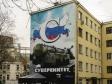 Граффити Москвы. Большой Балканский переулок, д.13 корп.2