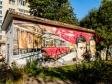 Граффити Москвы. Стрелецкий 4-й проезд, 4 ст1