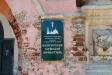 基西齐斯基男修道院. Надвратный храм во имя св. князя Владимира был основан в 17 веке. Это единственный храм монастыря, сохранившийся до наших дней. Изначально был построен в стиле барокко, но последующие переделки несколько изменили первоначальный облик храма. Имеет форму восьмерика.