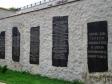 Mamayev Kurgan. Площадь героев. Мемориальные плиты.