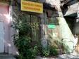 Самара. Современные магазины располагаются в тайных местах для заседаний первых революционных кружков Самары.