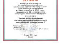 1-е место в 3-м областном конкурсе «Лучший общественный совет при органах местного самоуправления муниципальных образований в Самарской области 2012 года»