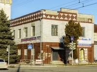 Maikop, Zhukovsky st, 房屋 48. 写字楼
