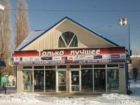 Maikop, Krasnooktyabrskaya st, house 54А. store