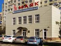 Maikop, office building Маяк, агентство недвижимости, Dimitrov st, house 10Б