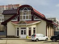 Майкоп, улица Юннатов, дом 2Б/2. многофункциональное здание