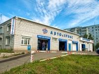 Казань, улица Комиссара Габишева, дом 21А. бытовой сервис (услуги)