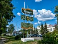 Казань, улица Рахимова. памятный знак