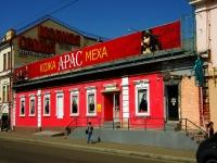 Казань, улица Бурхана Шахиди, дом 21. магазин