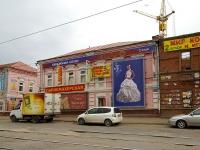 Казань, улица Габдуллы Тукая, дом 5. магазин
