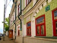 Kazan, Gabdulla Tukay st, house 38. cafe / pub