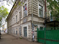 Kazan, Moskovskaya st, house 37. school of art