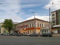 Kazan, Rustem Yakhin st, house 13. cafe / pub