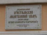Kazan, temple Во имя казанских чудотворцев, Martyn Mezhlauk st, house 28