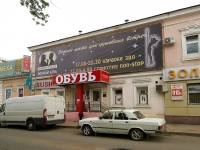 Kazan, Martyn Mezhlauk st, house 16/21. store