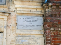 Казань, неиспользуемое здание здание типографии Миллят, улица Нариманова, дом 62