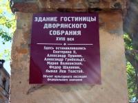 Kazan, dangerous structure Здание гостиницы Дворянского собрания, Kavi Nadzhmi st, house 9