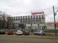 Kazan, multi-purpose building КОМБИНАТ ЗДОРОВЬЕ, оздоровительный комплекс, Pravo-Bulachnaya st, house 51