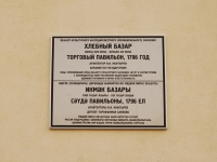 Казань, Баумана ул, дом 11