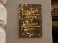 Казань, улица Баумана, дом 17. офисное здание