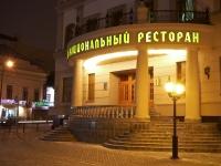 Казань, ресторан Дом татарской кулинарии, улица Баумана, дом 31
