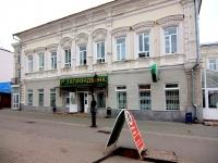 """Казань, банк ОАО """"Татфондбанк"""", улица Баумана, дом 35"""