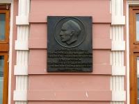 喀山市, 管理机关 Министерство здравоохранения Республики Татарстан, Ostrovsky st, 房屋 11