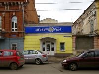 Kazan, Ostrovsky st, house 18/6. store