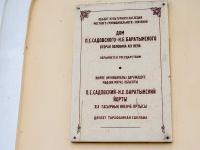 Казань, улица Лево-Булачная, дом 52. офисное здание