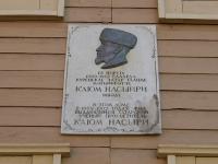 Kazan, museum Каюма Насыри, Parizhskoy Kommuny st, house 35