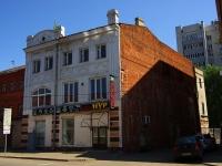 Казань, улица Парижской Коммуны, дом 17. многофункциональное здание