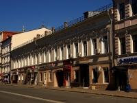 Казань, улица Чернышевского, дом 17. офисное здание