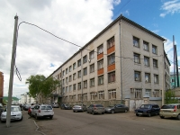 Kazan, Kayum Nasyri st, house 25. office building