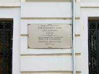 Kazan, Kayum Nasyri st, house 40. multi-purpose building
