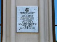 Казань, Карла Маркса ул, дом 70
