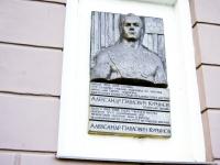 Казань, Карла Маркса ул, дом 31