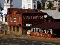 Казань, улица Батурина, дом 12. кафе / бар