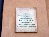 Казань, больница Республиканская клиническая офтальмологическая больница, улица Бутлерова, дом 14