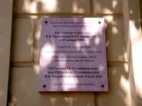 Казань, Горького ул, дом 13