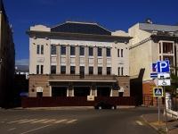 Казань, улица Дзержинского, дом 7. офисное здание